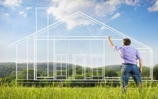 Покупка дома с землей