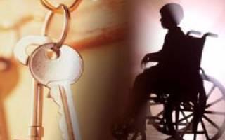 Жилье инвалидам 1 группы