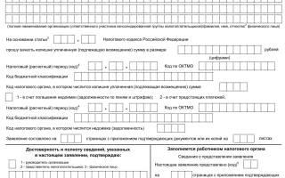 Заявление форма кнд 1150058 образец заполнения подлежащую возмещению