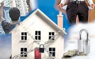 Обременение на недвижимость что это такое?