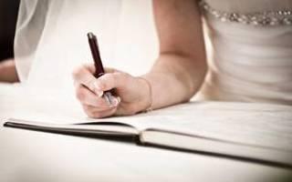 Заключение брака, получение гражданства РФ