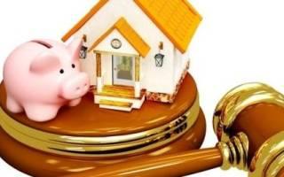 Как покупать недвижимость отчужденную за неуплату кредита?