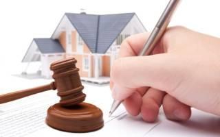 Сделка купли продажи недвижимости через нотариуса