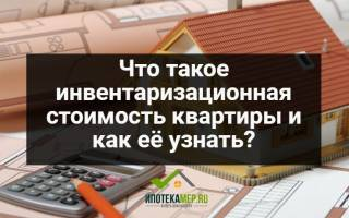 Как изменить инвентаризационную стоимость квартиры?