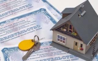 Сроки перерегистрации права собственности на недвижимость