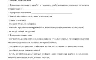 Должностные обязанности фрезеровщика 5 разряда