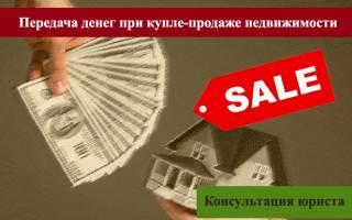Порядок расчетов по договору купли продажи недвижимости