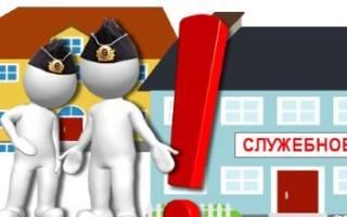 Приватизация служебного помещения