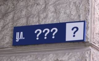 Решение о присвоении адреса объекту недвижимости