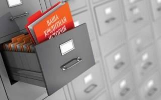 Восстановление кредитной истории