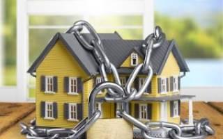 Как снять обременение при продаже квартиры?