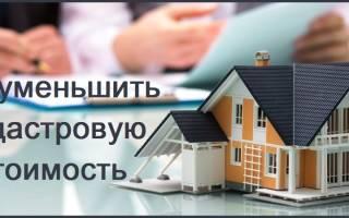 Как снизить кадастровую стоимость квартиры?