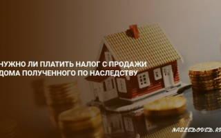 Налог от продажи дома полученного в наследство