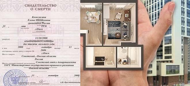 Как завершить приватизацию квартиры, в случае смерти главного квартиросъемщика?