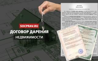 Договор дарения на несколько объектов недвижимости
