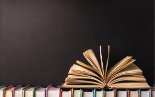 Возврат денежных средств за купленную книгу