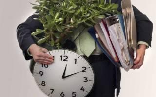 Бывший работодатель препятствует моему трудоустройству в другие организации