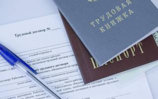 Возможно ли перезаключение трудового договора при выходе из декрета?