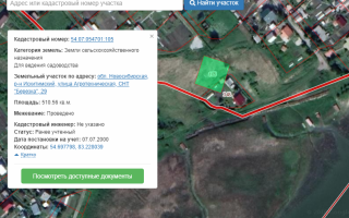 Перепутаны кадастровые номера по собственности на землю