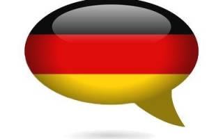 Автобиография на немецком языке образец