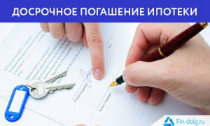 Возврат выплаченных процентов по ипотеке при досрочном погашении долга