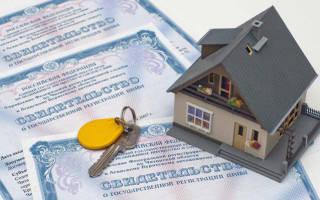 Отказ от недвижимости в пользу государства