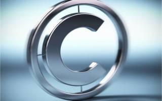 Где именно оформить авторское право в Москве?