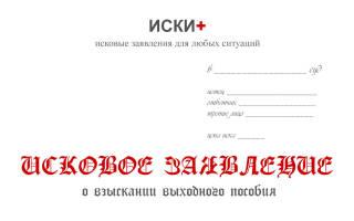 Образец заявления на выплату пособия при ликвидации предприятия