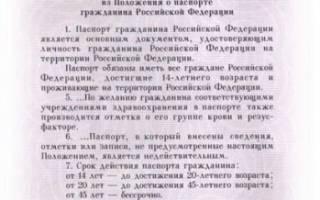 Замена паспорта по достижении 20 летнего возраста