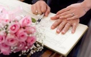 Заключение брака гражданами Украины на территории РФ