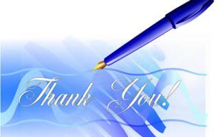 Благодарственное письмо директору фирмы от коллектива