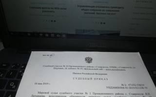 Дом.ру взыскание через суд