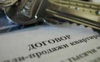 Расторжение договора купли продажи недвижимости ГК РФ