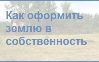 Администрация поселка отказывает в оформлении земли в собственность