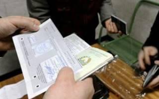 Госпошлина за регистрацию иностранного гражданина внж