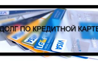 Что делать, если растет долг по кредитной карте?