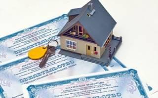 С чего начать при приватизации квартиры?